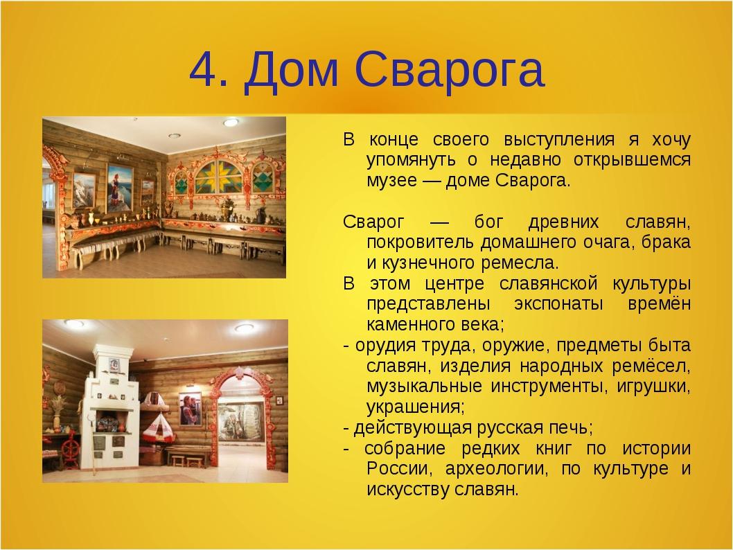4. Дом Сварога В конце своего выступления я хочу упомянуть о недавно открывше...