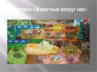 Выставка «Животные вокруг нас»