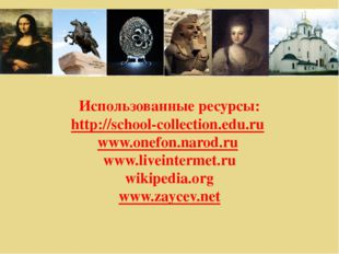 Использованные ресурсы: http://school-collection.edu.ru www.onefon.narod.ru w
