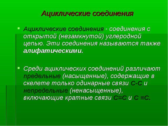 Ациклические соединения - соединения с открытой (незамкнутой) углеродной цеп...