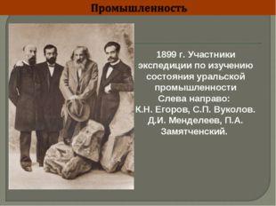 1899 г. Участники экспедиции по изучению состояния уральской промышленности С