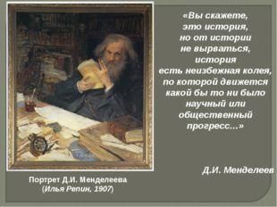 Портрет Д.И. Менделеева (Илья Репин, 1907) «Вы скажете, это история, но от ис