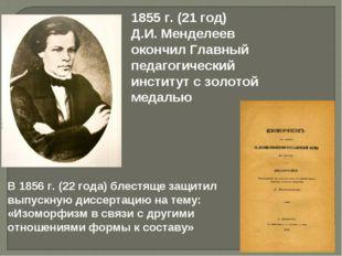 1855 г. (21 год) Д.И. Менделеев окончил Главный педагогический институт с зол