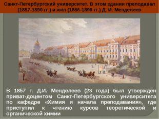 Санкт-Петербургский университет. В этом здании преподавал (1857-1890 гг.) и ж