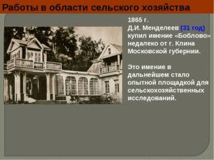 1865 г. Д.И. Менделеев (31 год) купил имение «Боблово» недалеко от г. Клина М