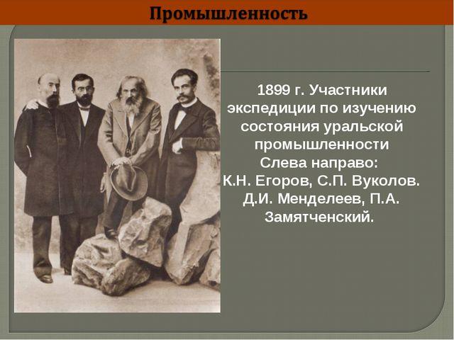 1899 г. Участники экспедиции по изучению состояния уральской промышленности С...