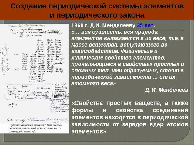 Создание периодической системы элементов и периодического закона 1869 г. Д.И....
