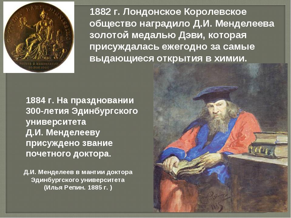 1882 г. Лондонское Королевское общество наградило Д.И. Менделеева золотой мед...