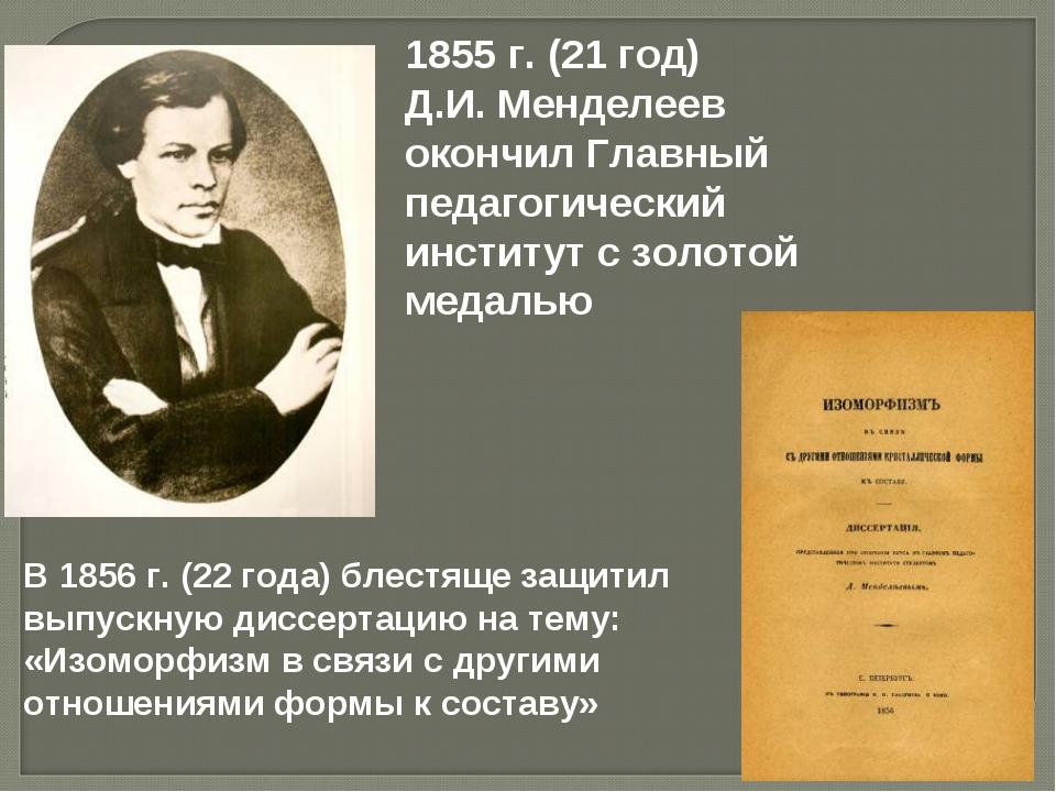 1855 г. (21 год) Д.И. Менделеев окончил Главный педагогический институт с зол...