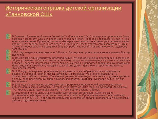 Историческая справка детской организации «Ганновской СШ» В Ганновской начальн...