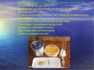 Набор составляют следующие элементы и устройства: термометр (0С до 100С); наб