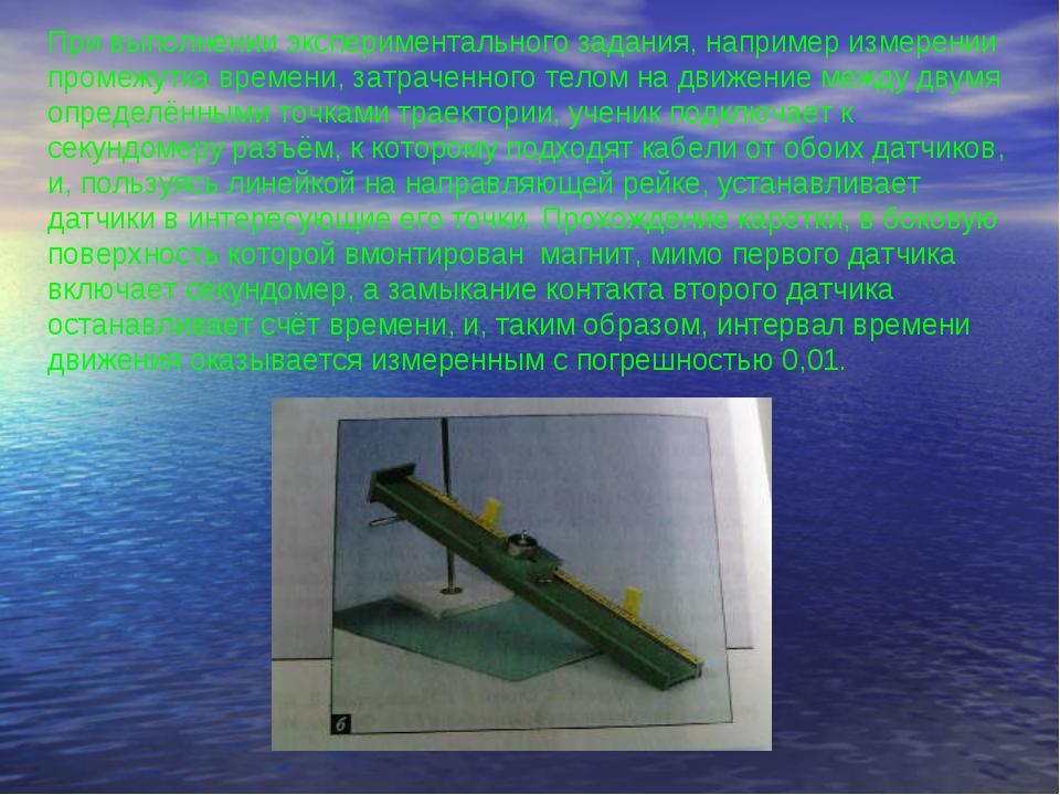 При выполнении экспериментального задания, например измерении промежутка врем...