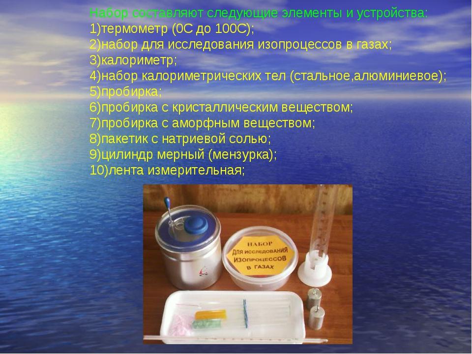 Набор составляют следующие элементы и устройства: термометр (0С до 100С); наб...