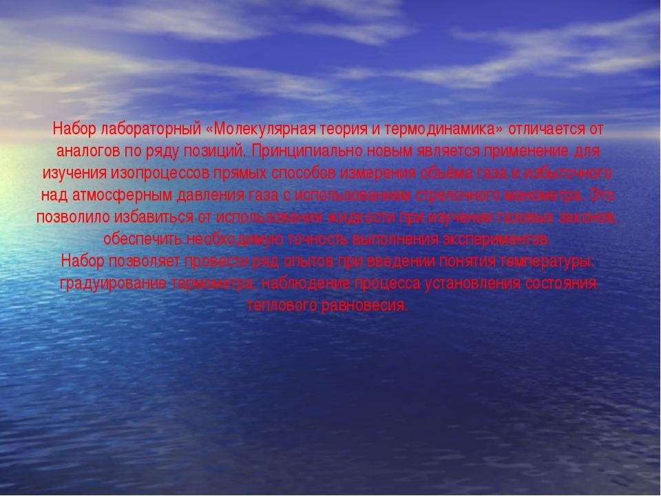 Набор лабораторный «Молекулярная теория и термодинамика» отличается от аналог...