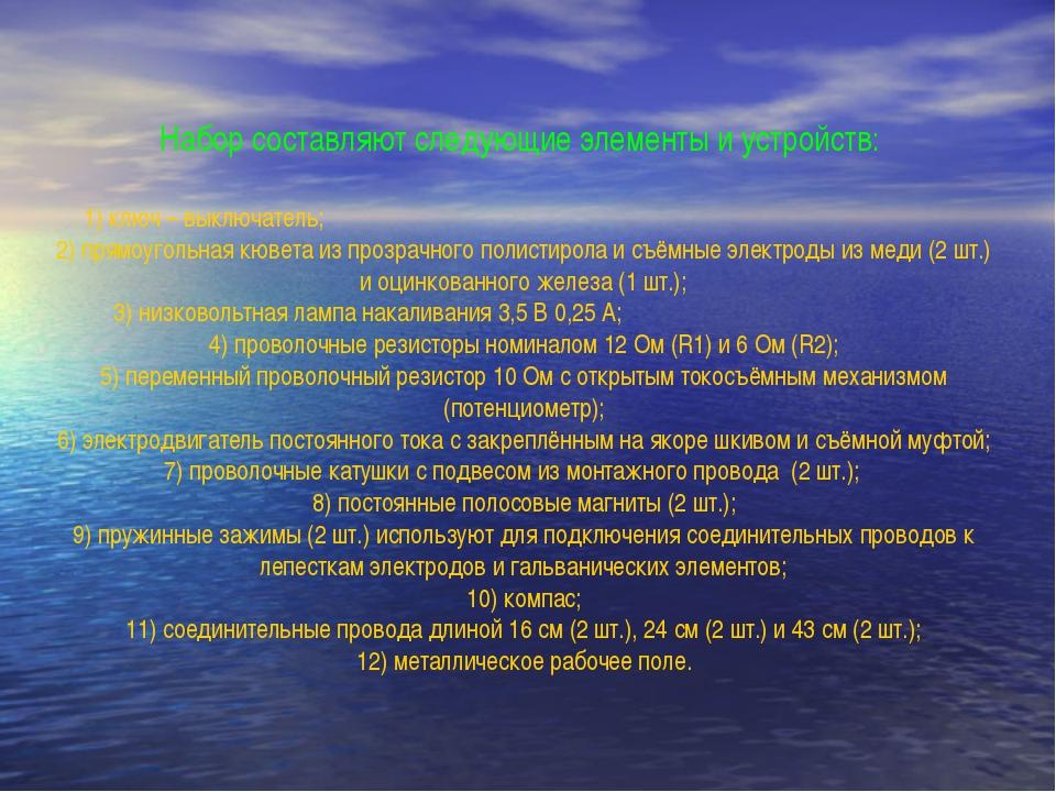 Набор составляют следующие элементы и устройств: 1) ключ – выключатель; 2) пр...