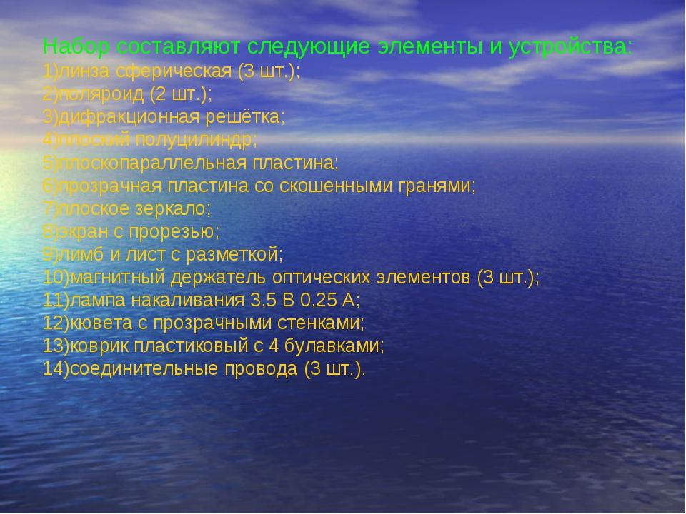 Набор составляют следующие элементы и устройства: линза сферическая (3 шт.);...