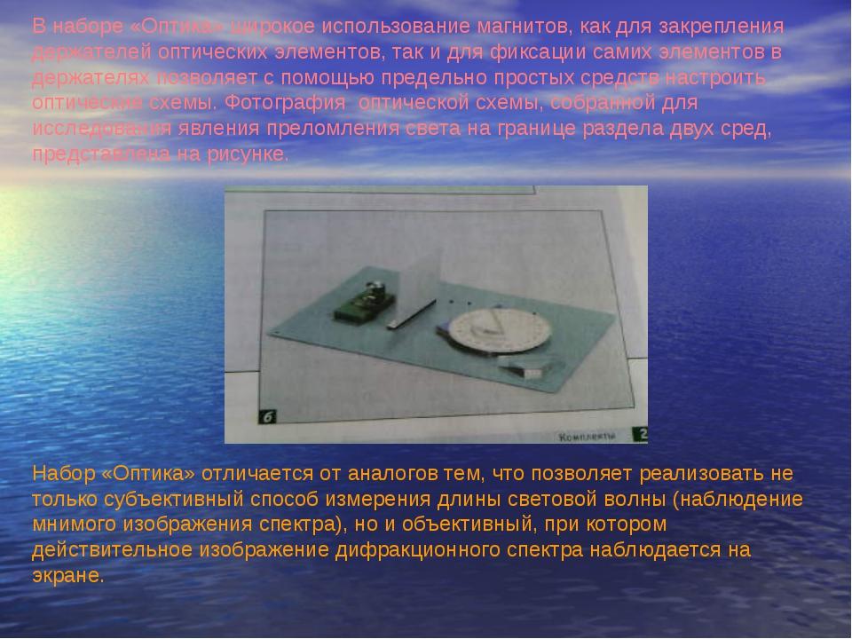 В наборе «Оптика» широкое использование магнитов, как для закрепления держате...