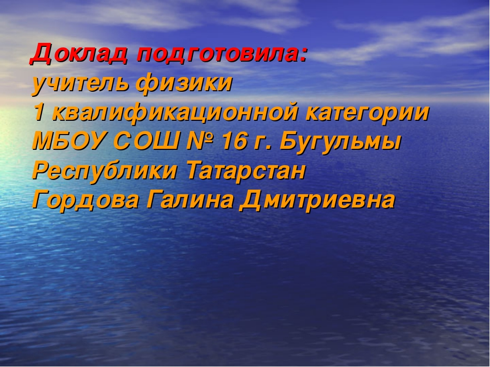 Доклад подготовила: учитель физики 1 квалификационной категории МБОУ СОШ № 16...