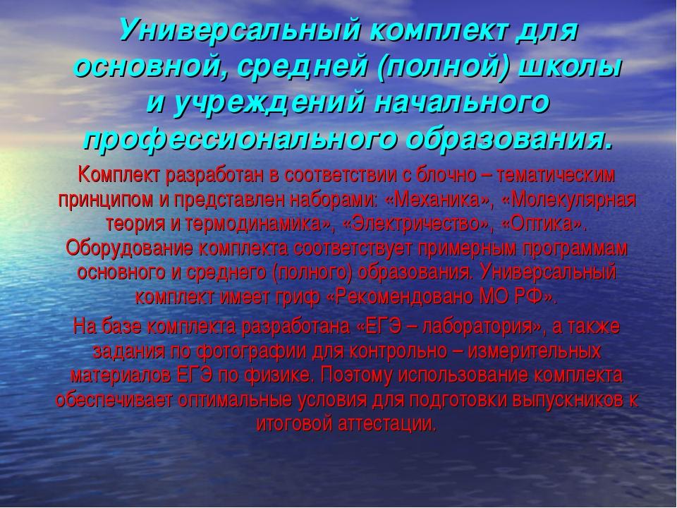 Универсальный комплект для основной, средней (полной) школы и учреждений нач...
