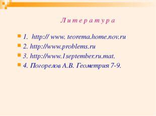 Л и т е р а т у р а 1. http:// www. teorema.home.nov.ru 2. http://www.proble