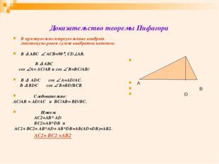 Доказательство теоремы Пифагора В прямоугольном треугольнике квадрат гипотен