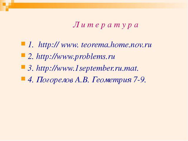 Л и т е р а т у р а 1. http:// www. teorema.home.nov.ru 2. http://www.proble...