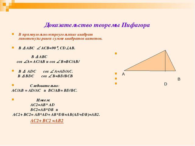 Доказательство теоремы Пифагора В прямоугольном треугольнике квадрат гипотен...