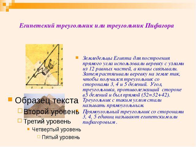 Египетский треугольник или треугольник Пифагора Земледельцы Египта для постро...