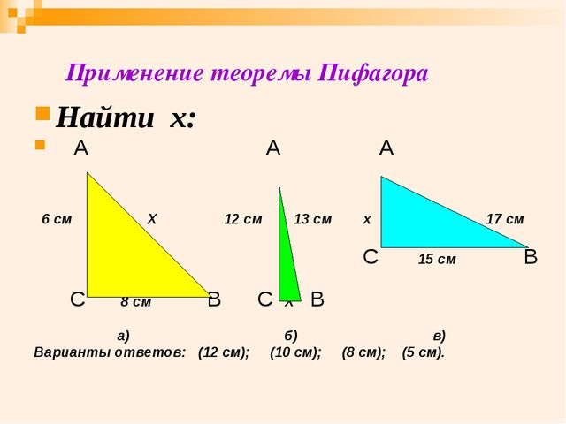 Применение теоремы Пифагора Найти х: А А А 6 см Х 12 см 13 см х 17 см С 15 с...