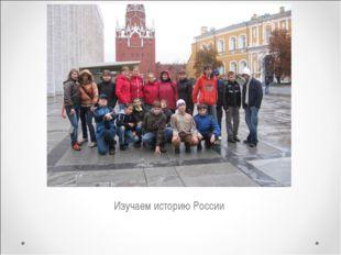 Изучаем историю России