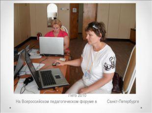 Лето 2010 На Всероссийском педагогическом форуме в Санкт-Петербурге