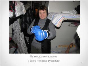 На экскурсию с классом я взяла «ежовые рукавицы»