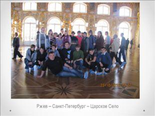 Ржев – Санкт-Петербург – Царское Село
