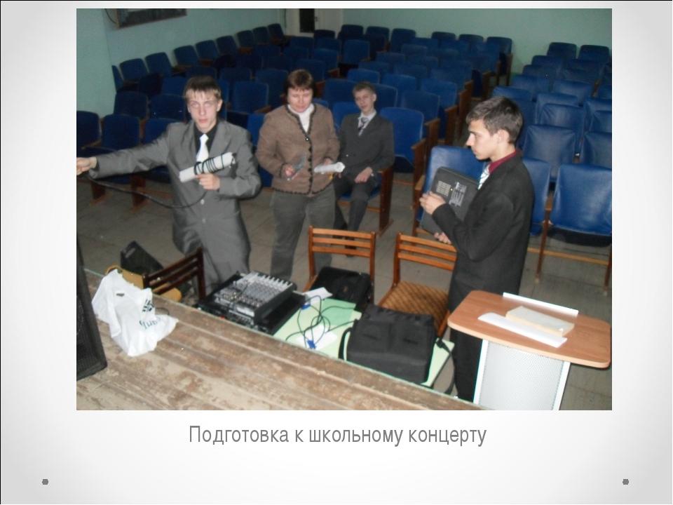 Подготовка к школьному концерту