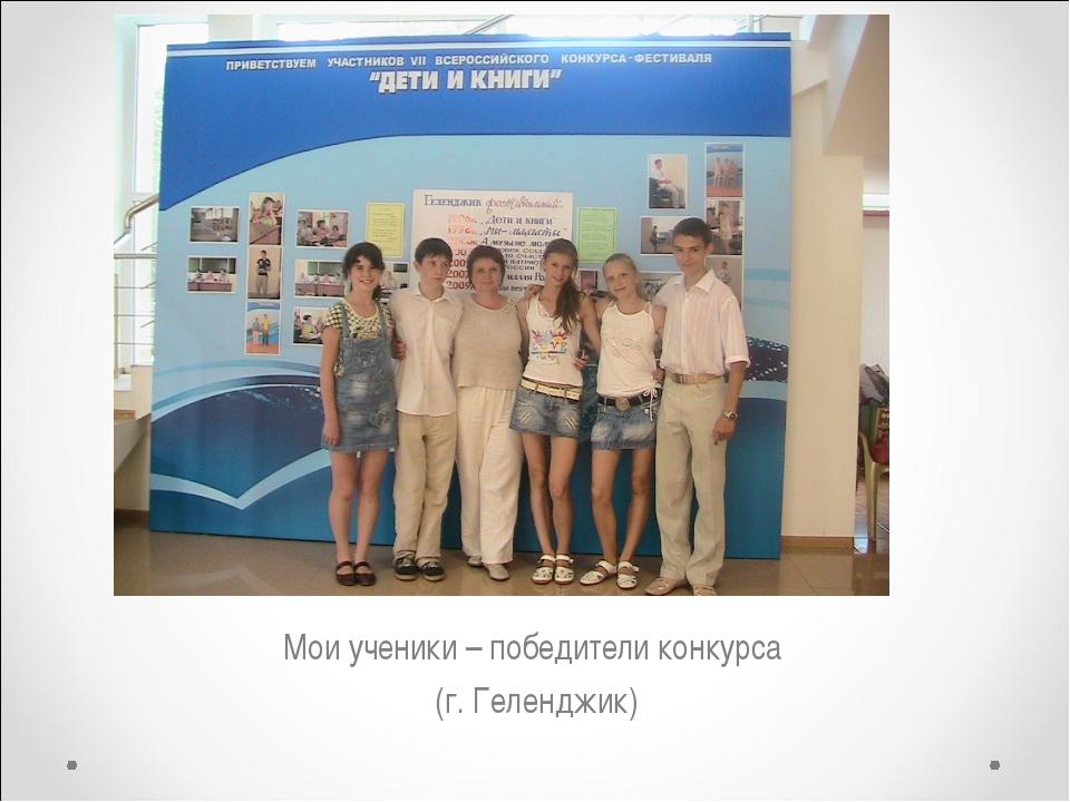 Мои ученики – победители конкурса (г. Геленджик)