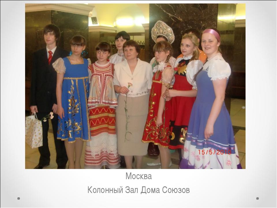 Москва Колонный Зал Дома Союзов