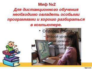 Миф №2 Для дистанционного обучения необходимо овладеть особыми программами и