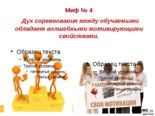 Миф № 4 Дух соревнования между обучаемыми обладает волшебными мотивирующими с