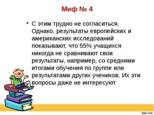 Миф № 4 С этим трудно не согласиться. Однако, результаты европейских и америк
