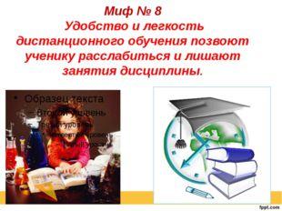 Миф № 8 Удобство и легкость дистанционного обучения позвоют ученику расслабит