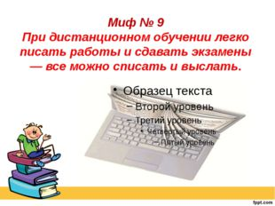Миф № 9 При дистанционном обучении легко писать работы и сдавать экзамены —