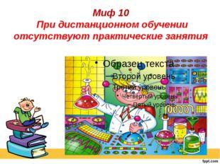 Миф 10 При дистанционном обучении отсутствуют практические занятия