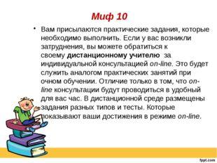 Миф 10 Вам присылаются практические задания, которые необходимо выполнить. Ес