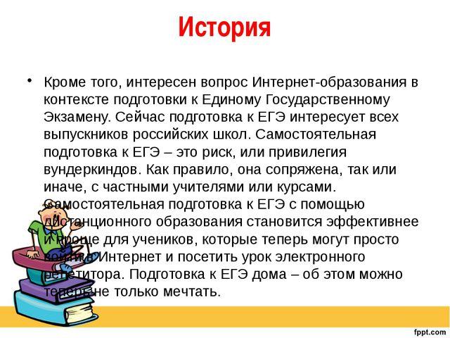 История Кроме того, интересен вопрос Интернет-образования в контексте подгото...