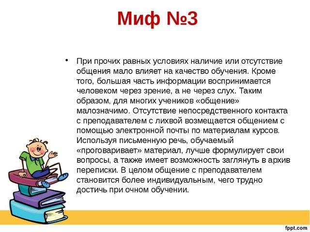 Миф №3 При прочих равных условиях наличие или отсутствие общения мало влияет...