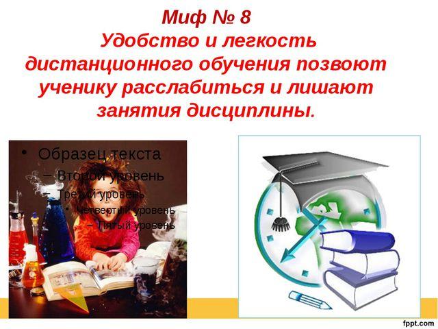 Миф № 8 Удобство и легкость дистанционного обучения позвоют ученику расслабит...
