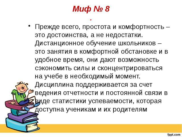Миф № 8 . Прежде всего, простота и комфортность – это достоинства, а не недос...