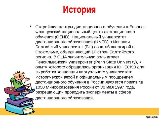 История Старейшие центры дистанционного обучения в Европе - Французский нацио...