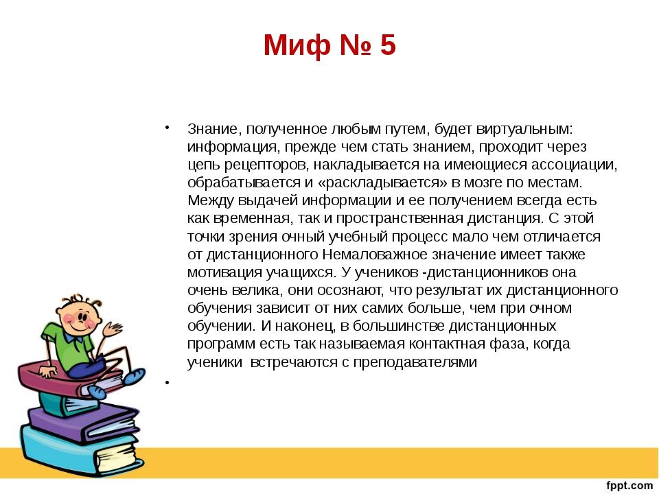 Миф № 5 Знание, полученное любым путем, будет виртуальным: информация, прежде...