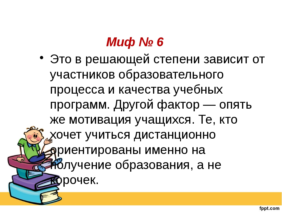 Миф № 6 Это в решающей степени зависит от участников образовательного процес...